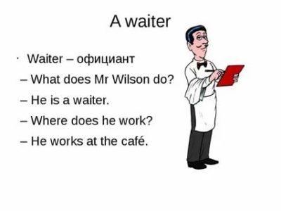 как по английски официант