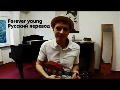 как переводится forever young