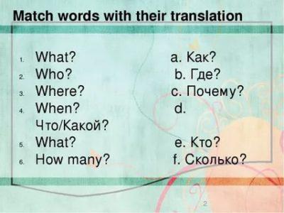 как переводится слово match