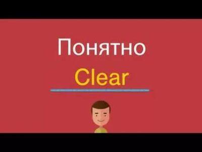 как будет по английски понятно