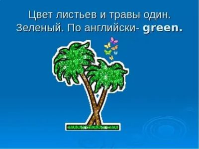 как по английски зеленый