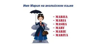 мария на английском языке как пишется