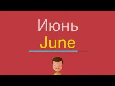 как по английски июнь