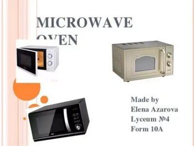 как по английски микроволновка