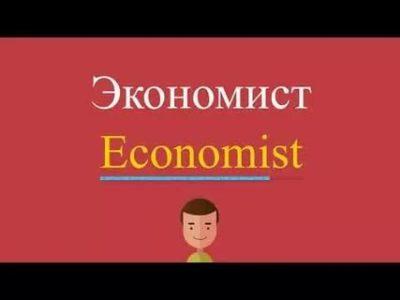 как по английски экономист