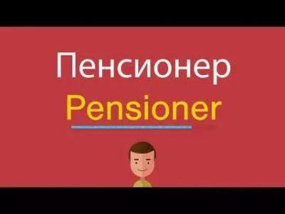 пенсионер по английски как пишется