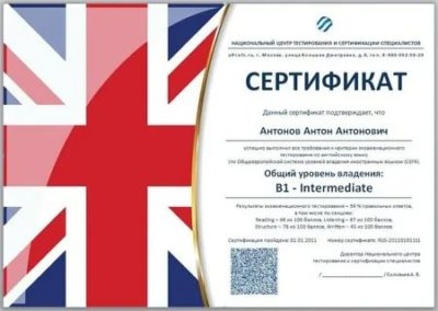 как получить сертификат по английскому языку