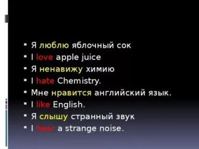 как по английски нравится