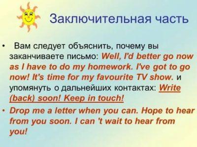 как закончить письмо на английском
