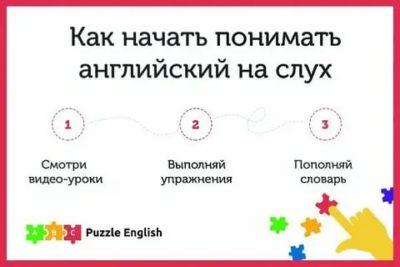 как начать понимать английский