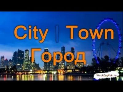 как будет по английски слово город
