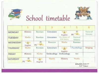 как по английски расписание