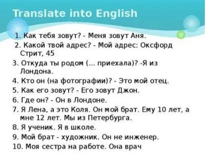 как тебя зовут на английском перевод