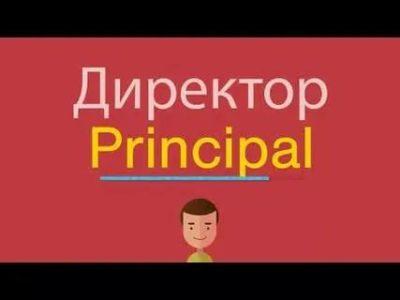 директор по английскому как пишется