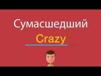 как по английски сумасшедший