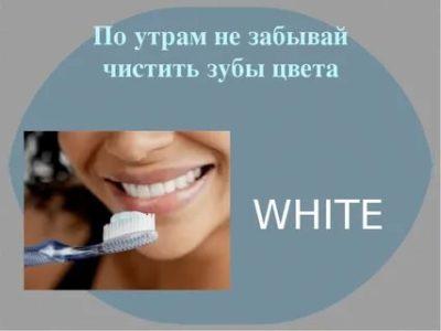 как по английски зубы