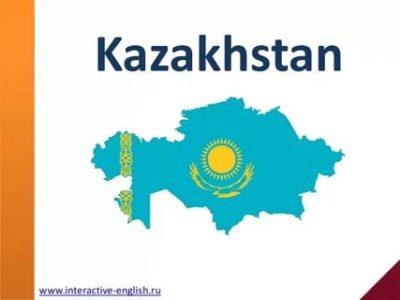 казахстан на английском как пишется