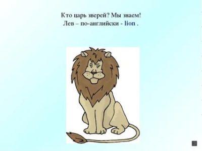 как по английски лев