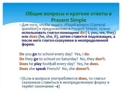 как задать вопрос в present simple