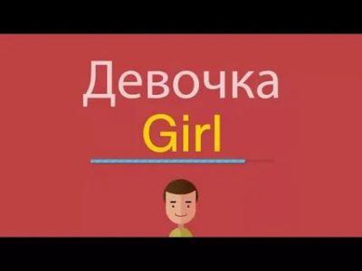 девушка по английскому как пишется