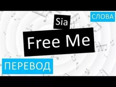 как переводится слово free