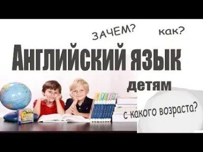 зачем ребенку английский язык