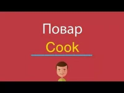 как по английски повар