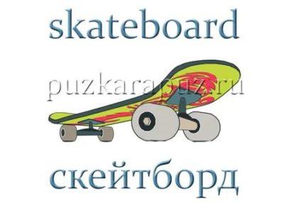 как по английски скейтборд