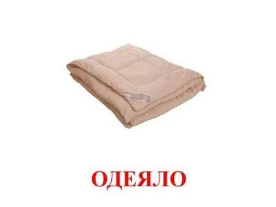 как по английски одеяло