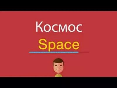 как по английски космос