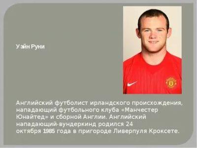 как по английски футболист