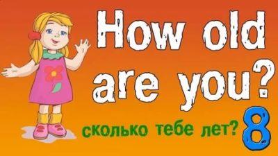 сколько тебе лет на английском