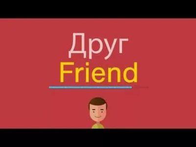 как будет друг на английском