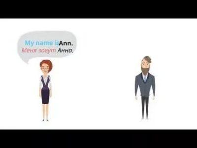 как представиться на английском