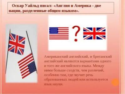 как будет по английски америка