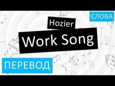 как переводится слово work