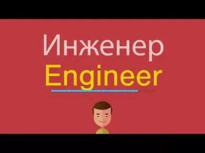 инженер по английски как пишется