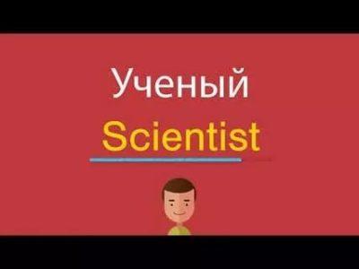 как по английски ученый