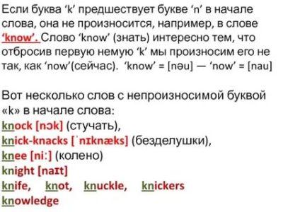 как читается слово know