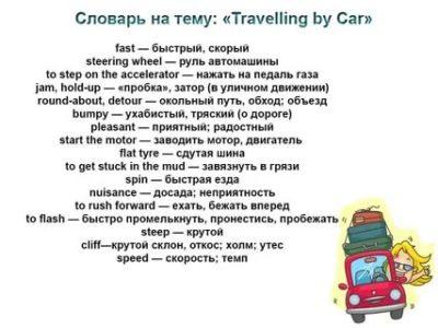как будет по английски путешествие