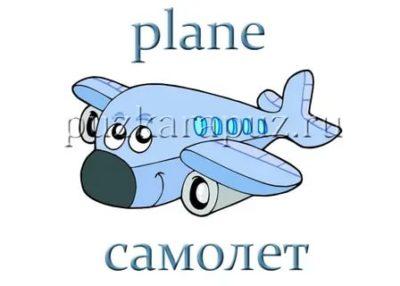 как по английски будет слово самолет
