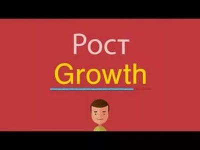 как по английски рост