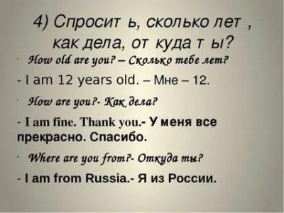 сколько лет по английски