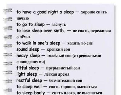 как спалось на английском