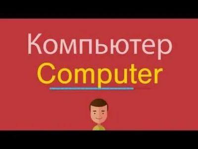как пишется на английском компьютер