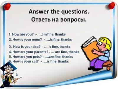 как ответить на вопрос how are you