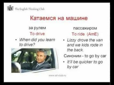как по английски ездить на машине
