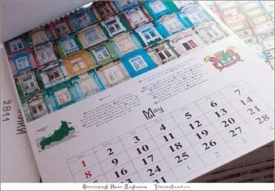 как по английски календарь