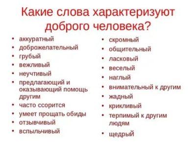 Прилагательные для девушки для работы в sexy kiev
