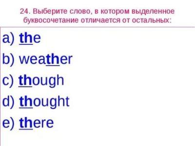 как читается слово thought